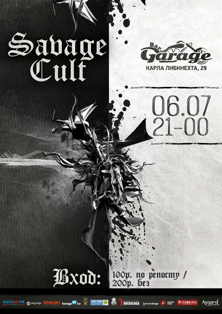 Группа «SAVAGE CULT». Garage Bar