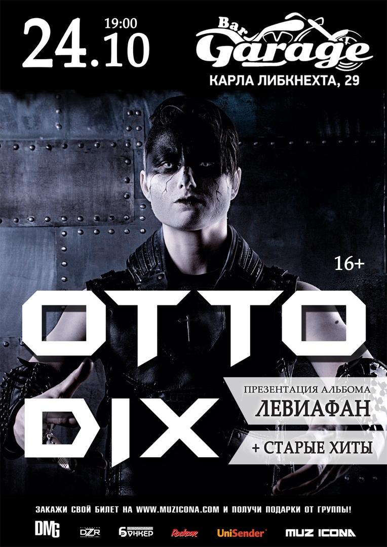 OTTO DIX. Бар Garage
