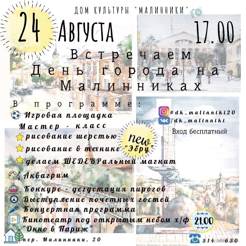 День города Калуги. ДК «Малинники»