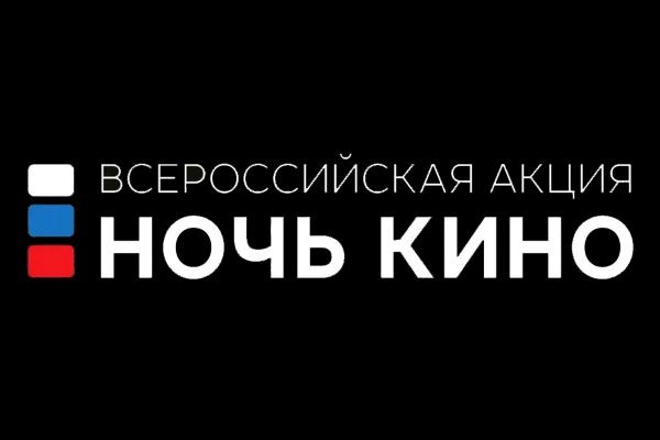 Ночь кино 2018 в Калуге