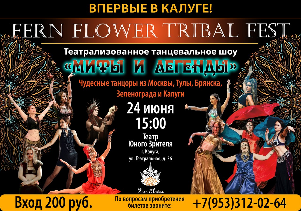Театрализованное танцевальное шоу «Мифы и легенды»