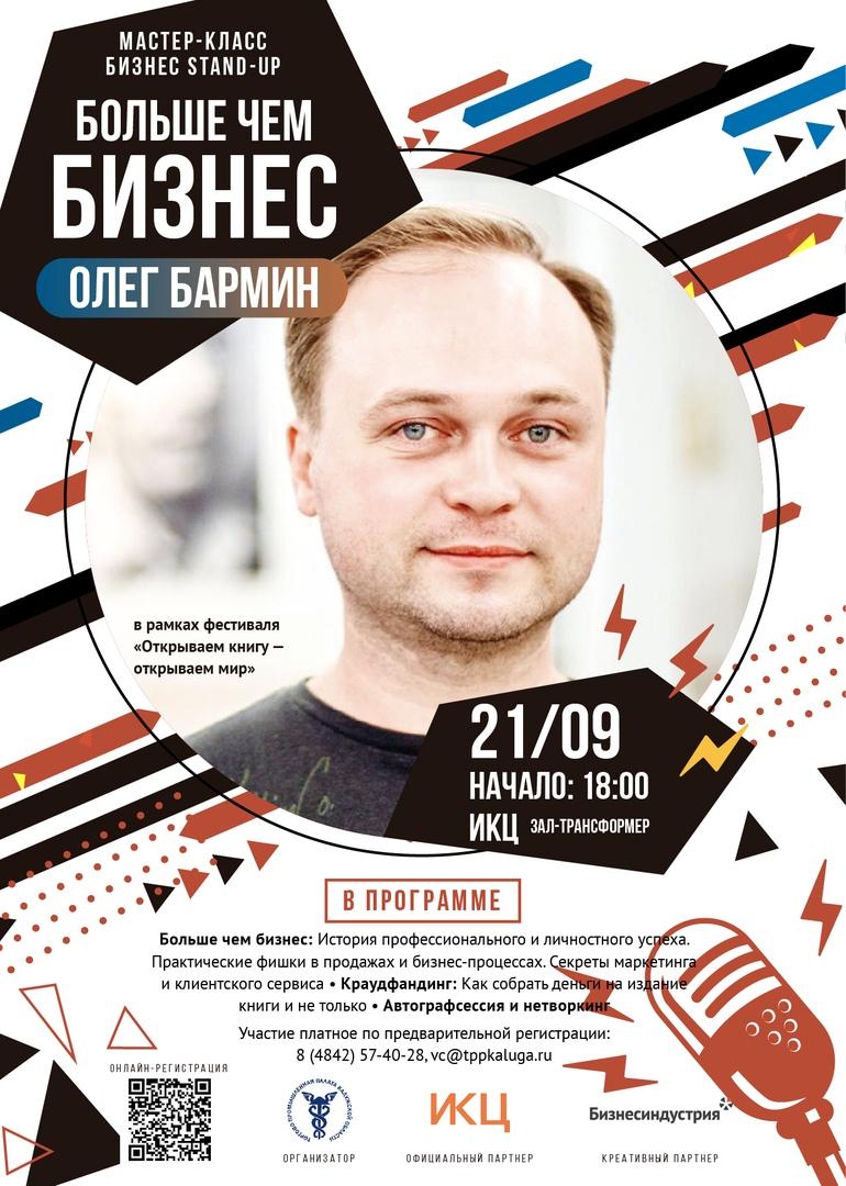 Мастер-класс Олега Бармина. ИКЦ