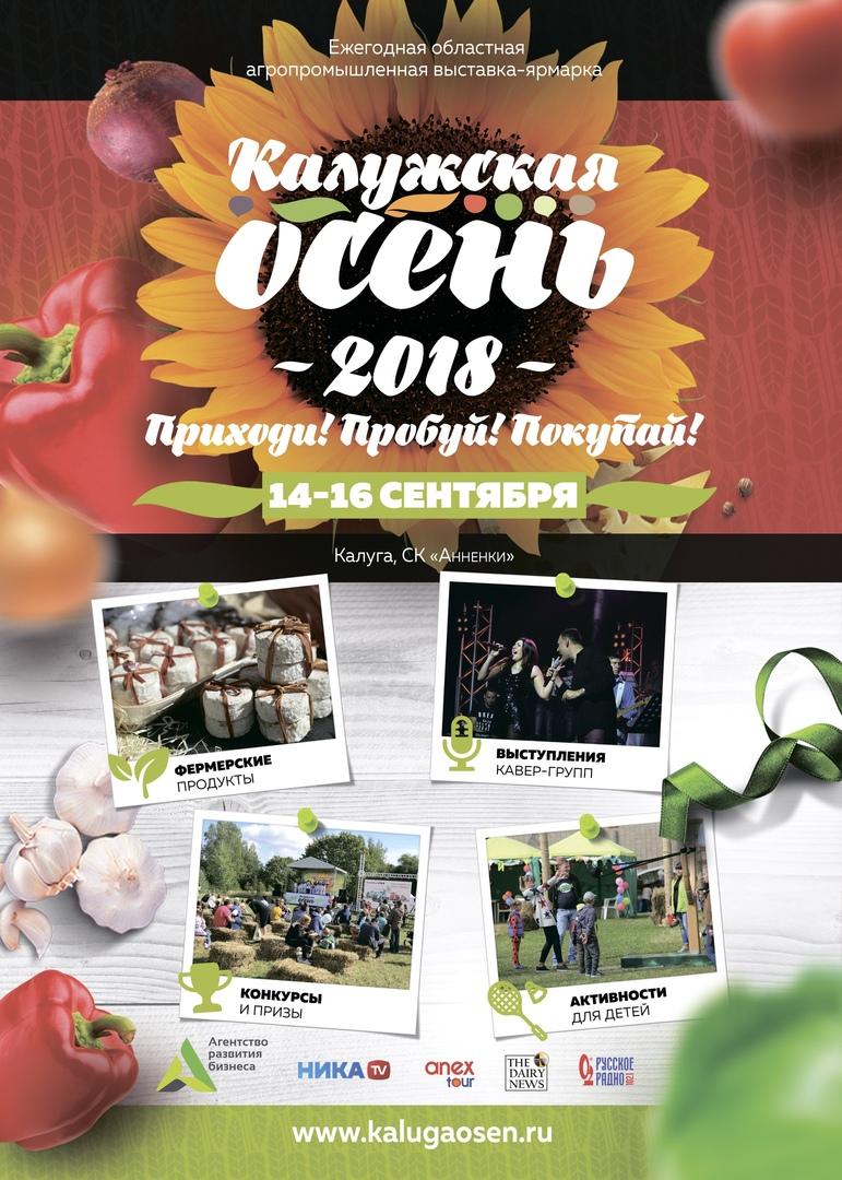 Выставка-ярмарка «Калужская осень – 2018». СК «Анненки»