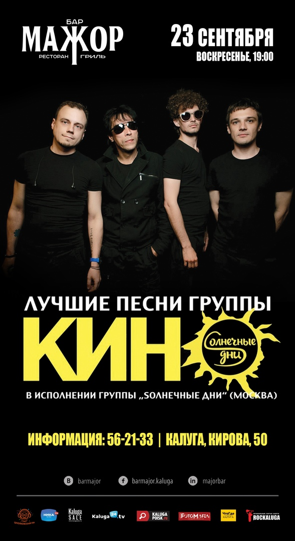Группа «SОЛНЕЧНЫЕ ДНИ». Tribute группы «Кино»