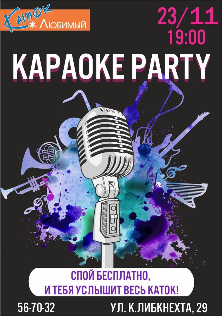 Кaraoke party. Каток Любимый