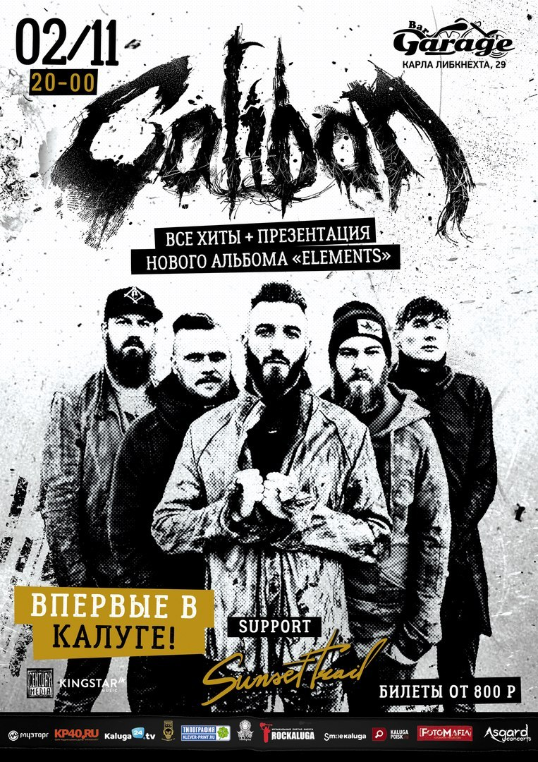 Группа «Caliban». Бар Garage