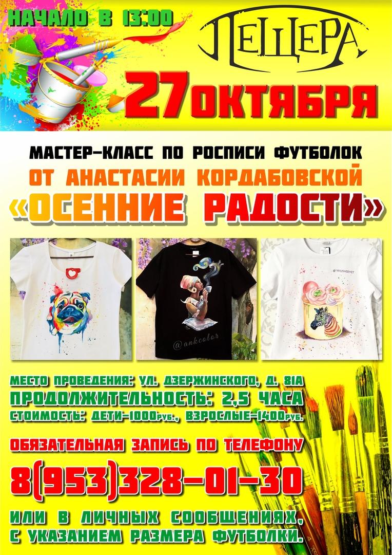 Мастер- класс по росписи футболок. Пещера