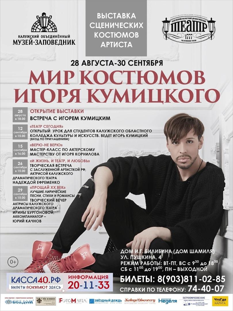 """Выставка """"Мир костюмов Игоря Кумицкого"""""""