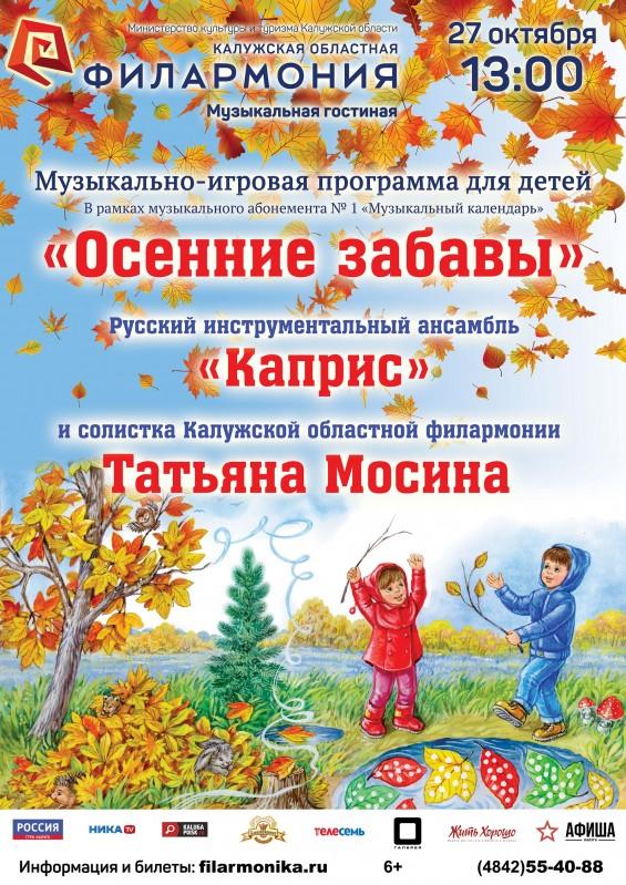 «Осенние забавы». Музыкально-игровая программа для детей