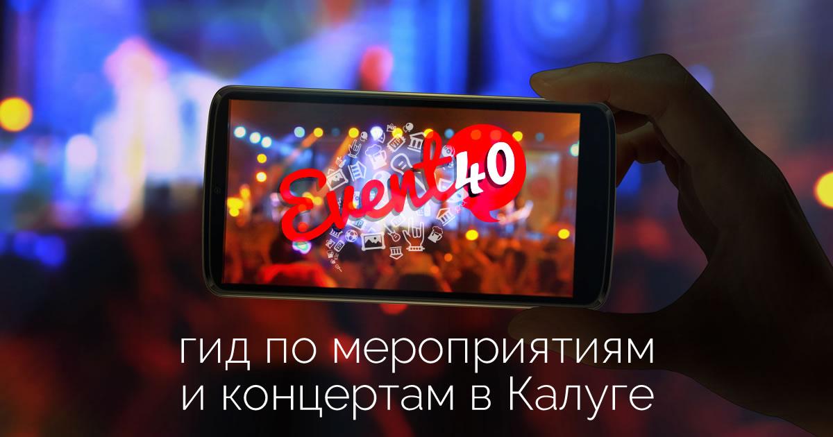 Event40 ꟷ самые интересные концерты и мероприятия в Калуге