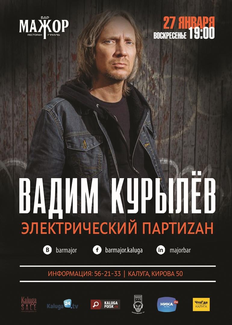 Вадим Курылёв. Бар Мажор
