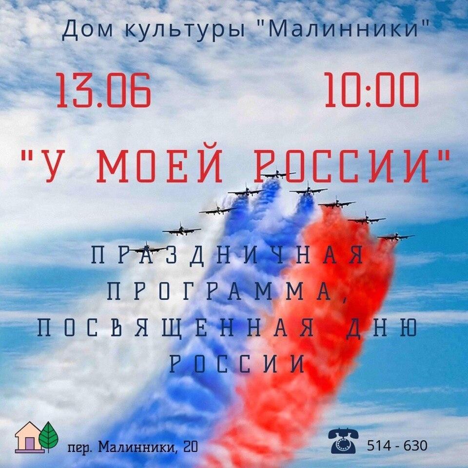 Праздник «У моей России». ДК «Малинники»