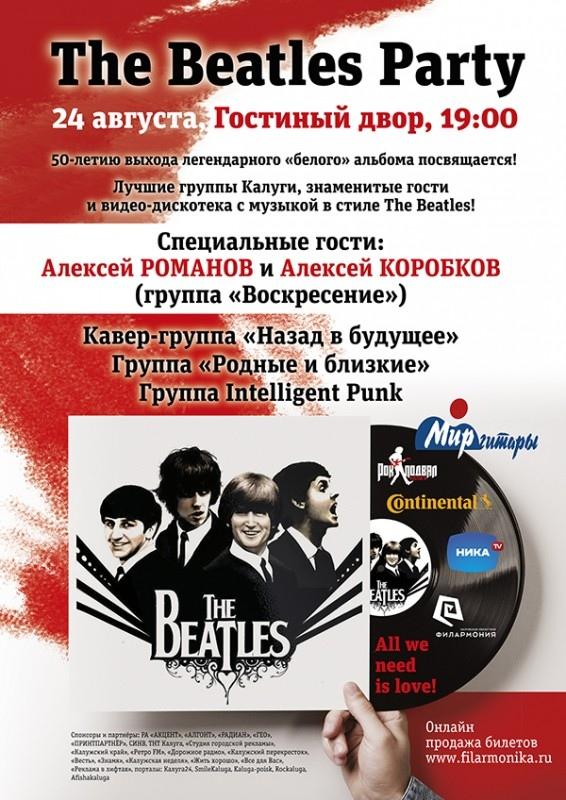 The Beatles Party. Гостиный двор