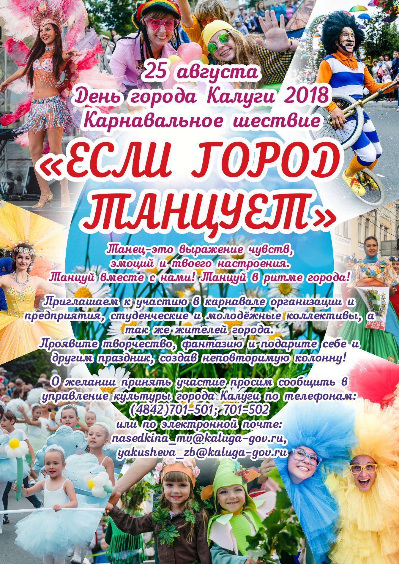 День города Калуги. Карнавальное шествие