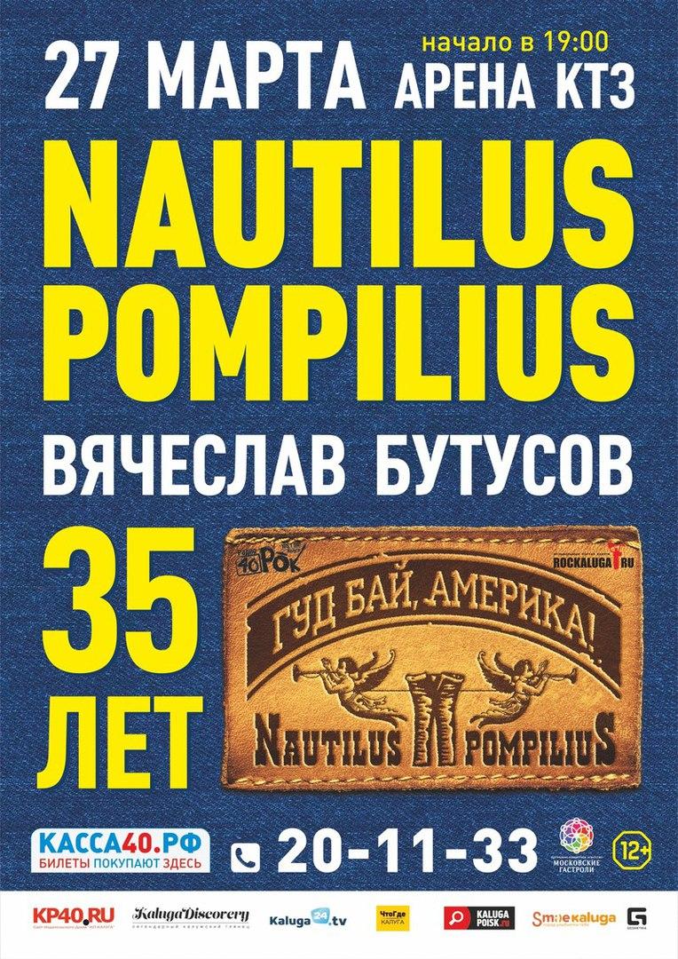 «Наутилус Помпилиус». 35 лет