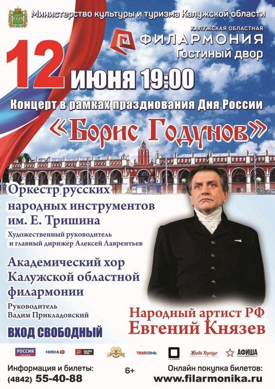 День России. Концерт «Борис Годунов»
