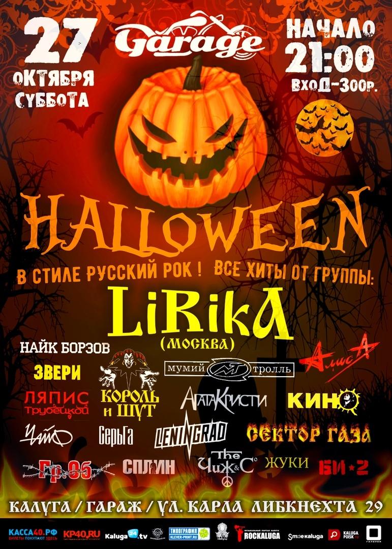 «Halloween и Russian Rock» от группы Lirika