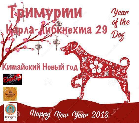 Китайский новый год в Тримурти