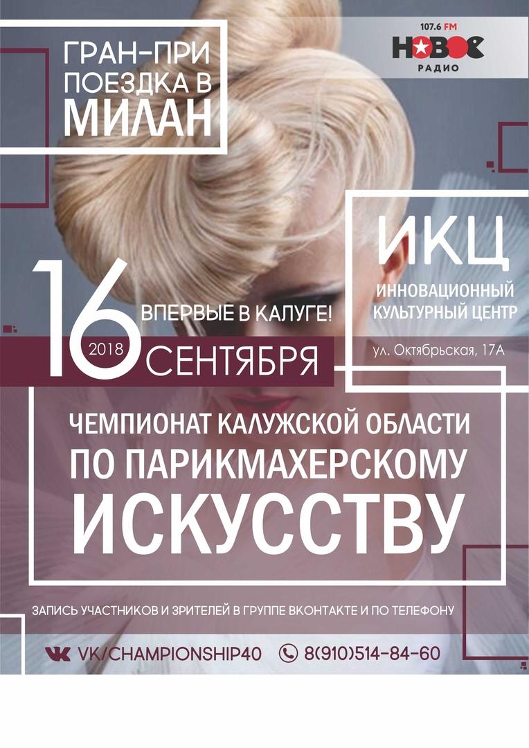 Чемпионат калужской области по парикмахерскому искусству