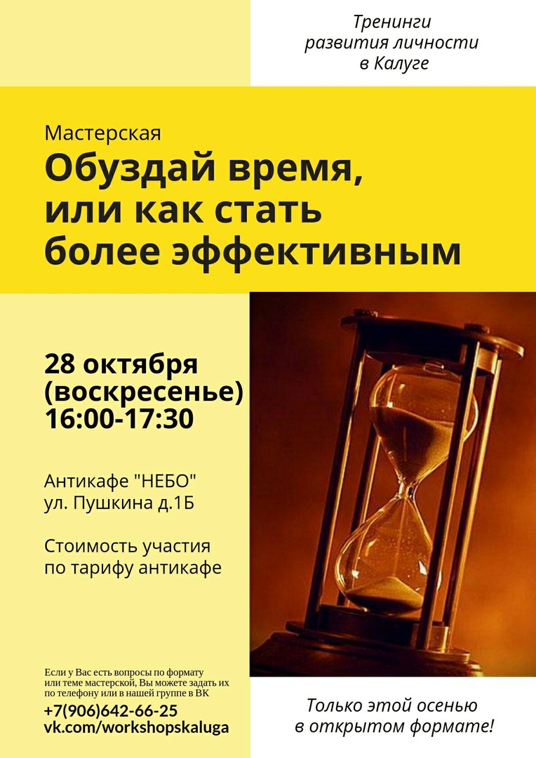 Тренинг «Time management». Антикафе «Небо»