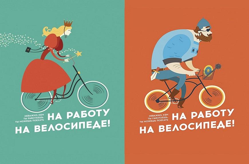 На работу на велосипеде».