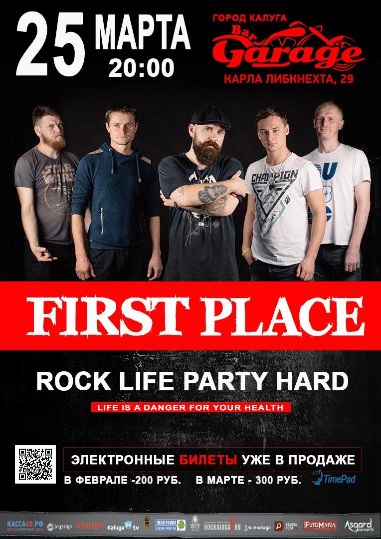 Концерт «First Place». Garage
