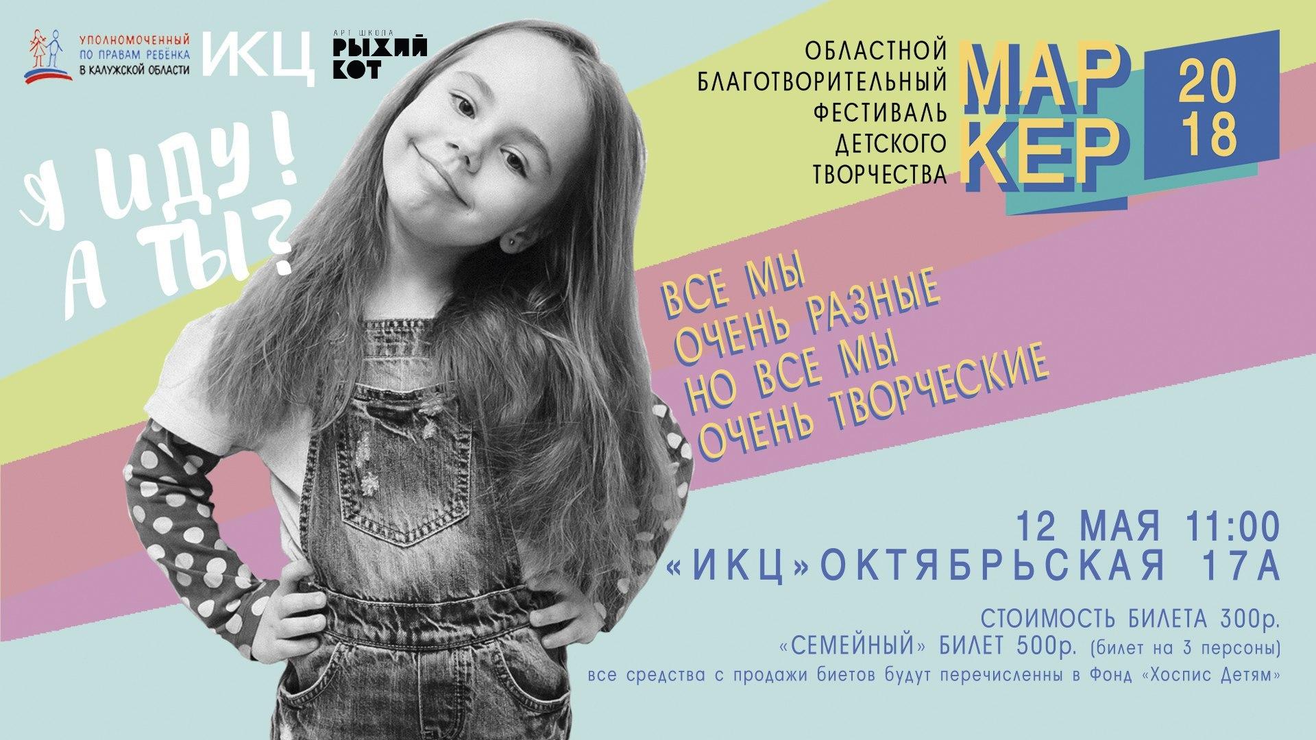 Благотворительный Фестиваль детского творчества МАРКЕРФЕСТ 2018. ИКЦ