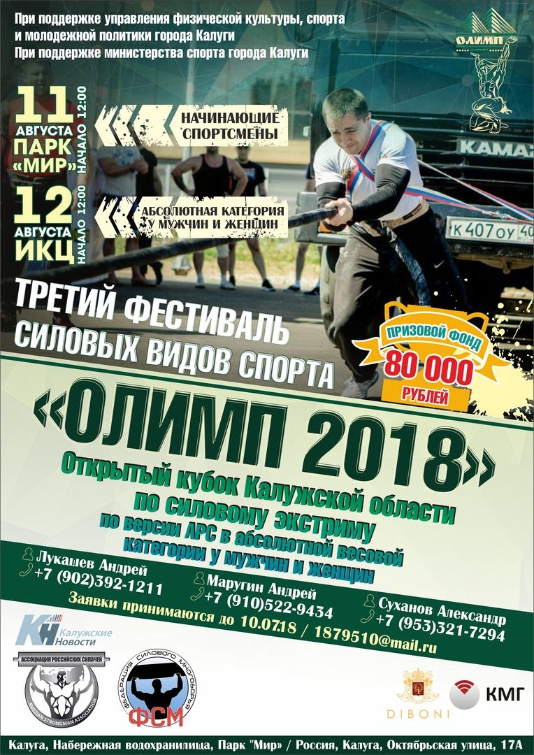 Открытый Кубок Калужской области по силовому экстриму