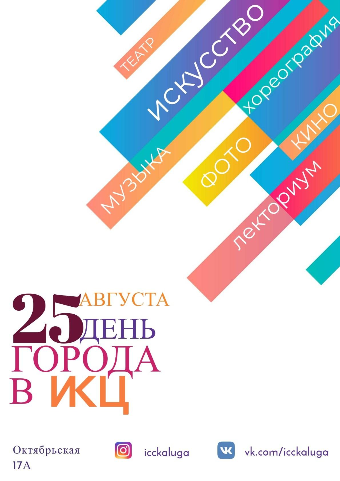 День города в ИКЦ