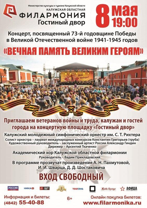 Концерт «Вечная память великим героям». Гостиный двор