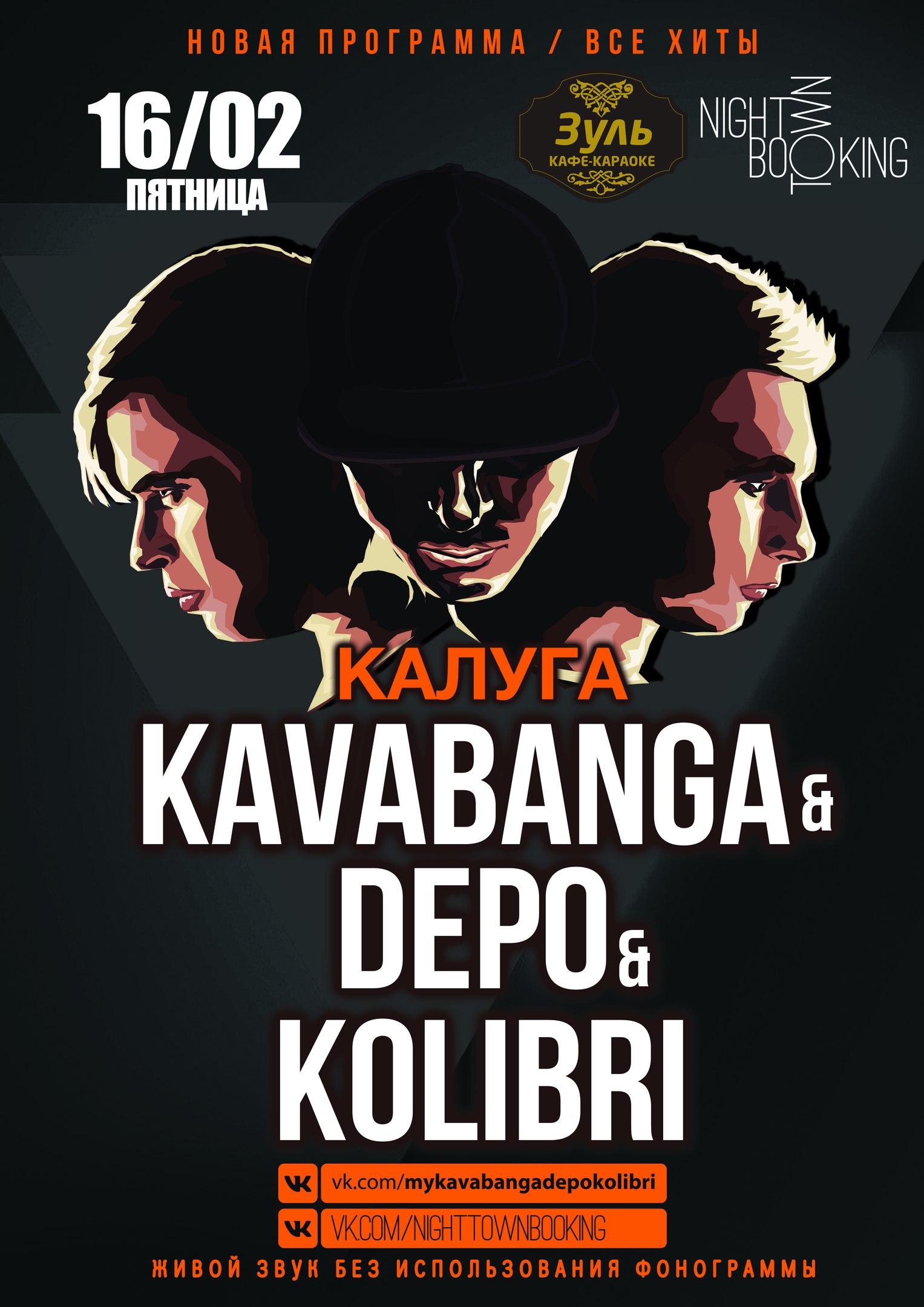 Концерт «Kavabanga&Depo&Kolibri»