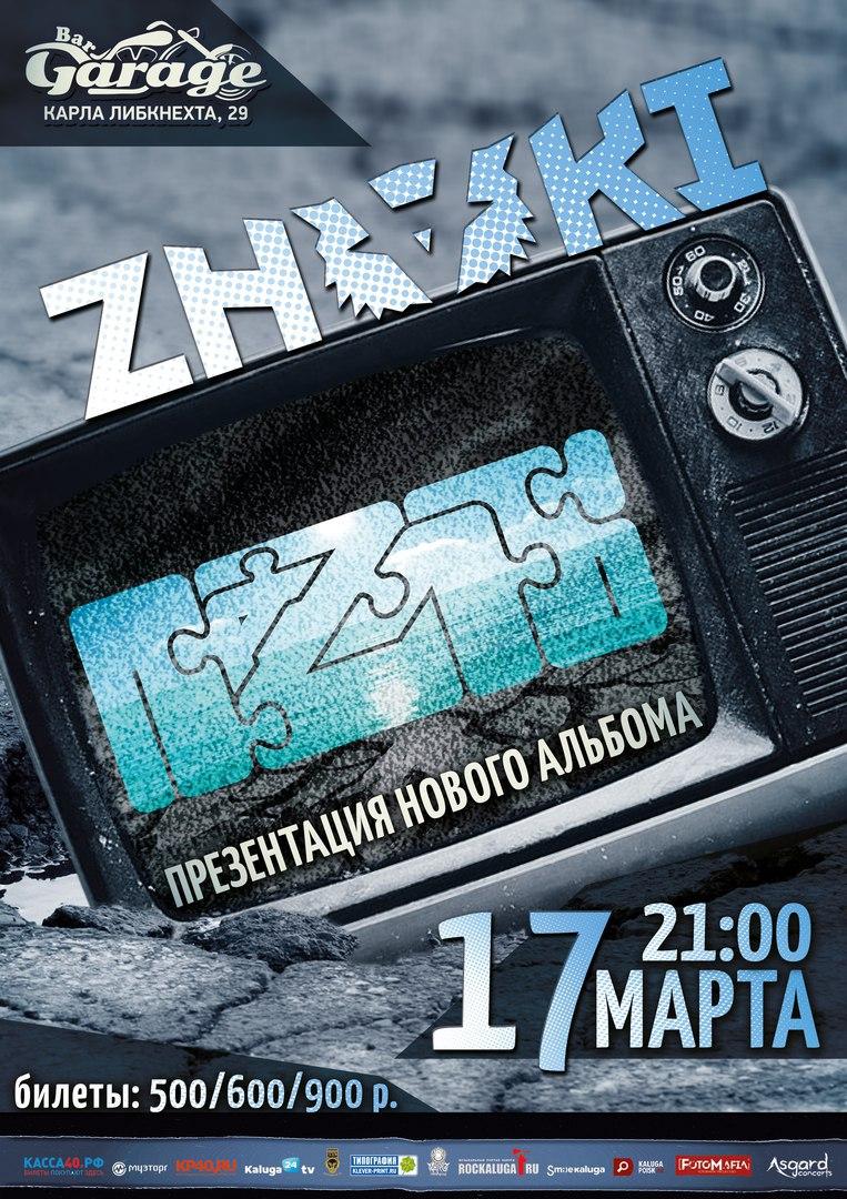 Группа «ZNAKI». Презентация альбома