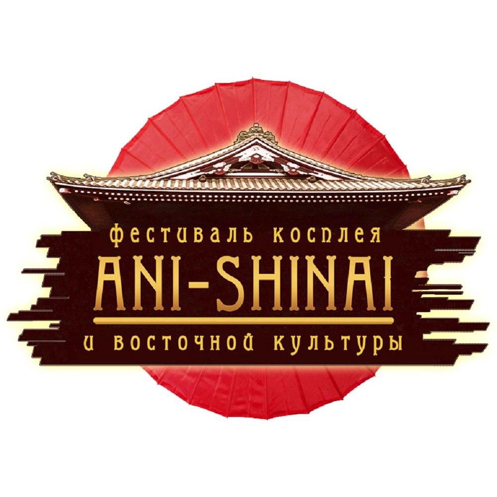 Фестиваль косплея и восточной культуры «Ani-shinai»