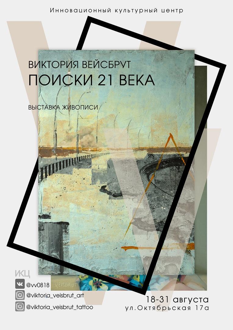 Выставка живописи «Поиски 21 века». ИКЦ
