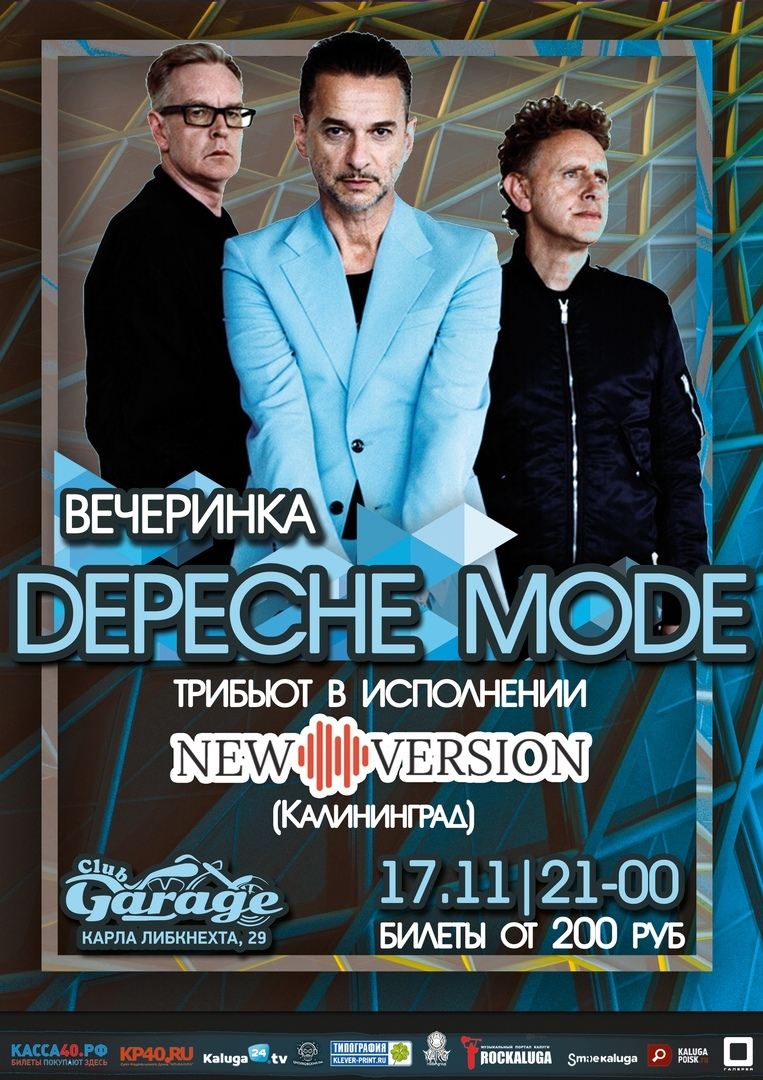 Depeche Mode Party. Бар Garage