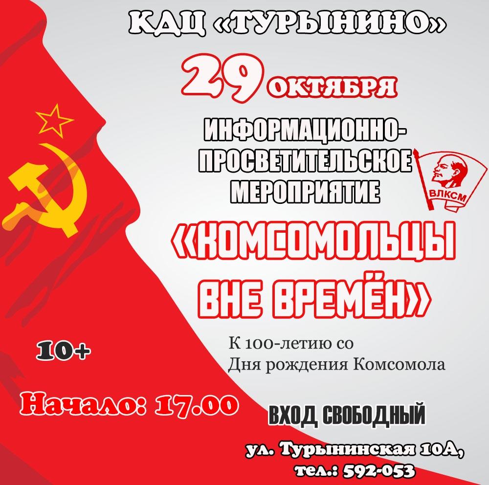 Мероприятие «Комсомольцы вне времен». КДЦ «Турынино»