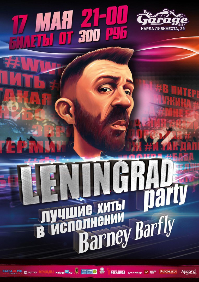 Ленинград Party. Bar Garage
