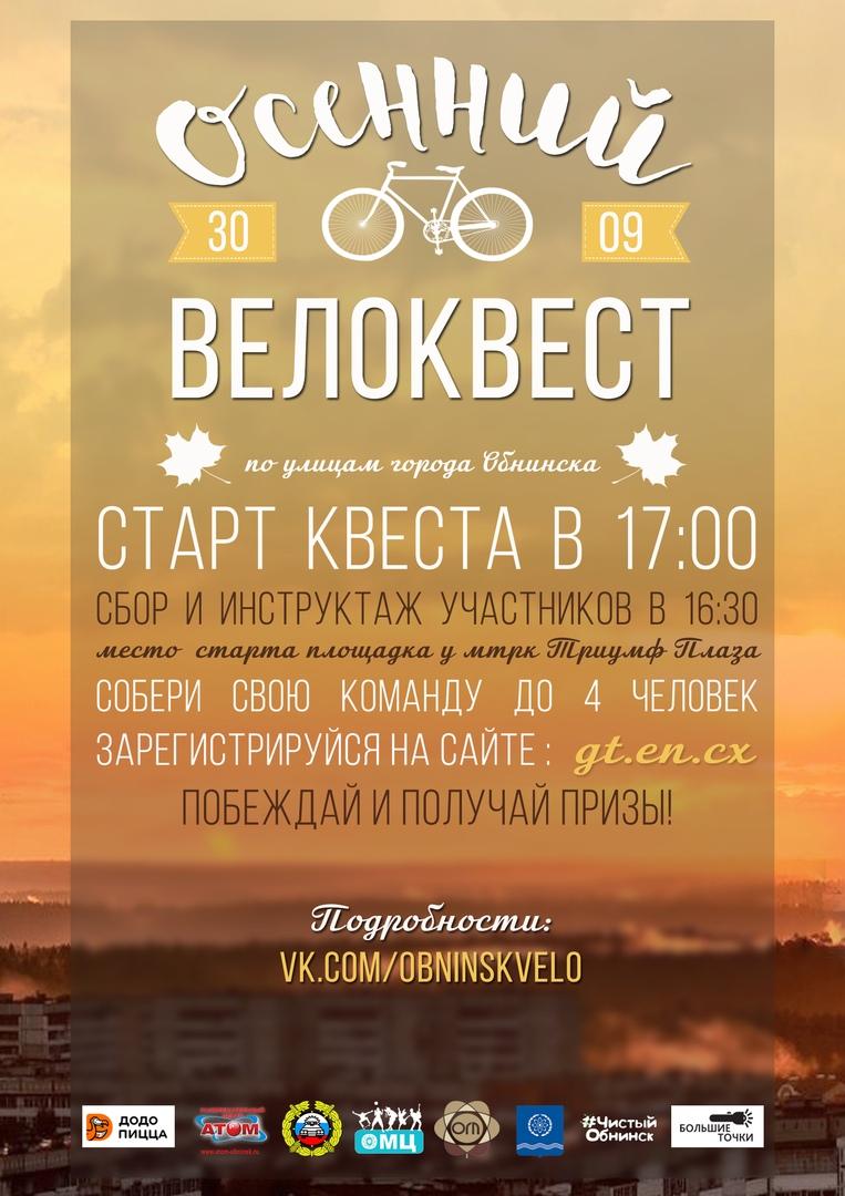Осенний велоквест. Обнинск