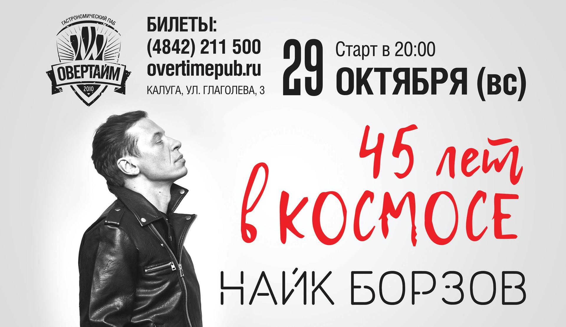 """Найк Борзов """"45 лет в космосе"""""""
