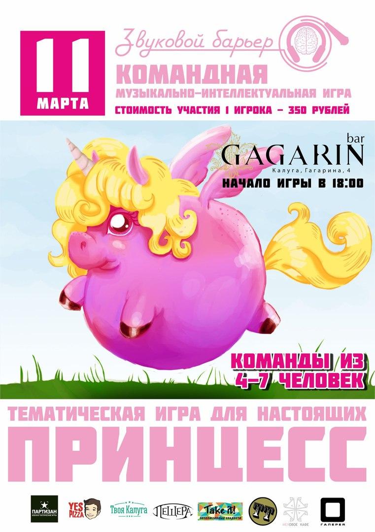 «Звуковой барьер». Gagarin Bar