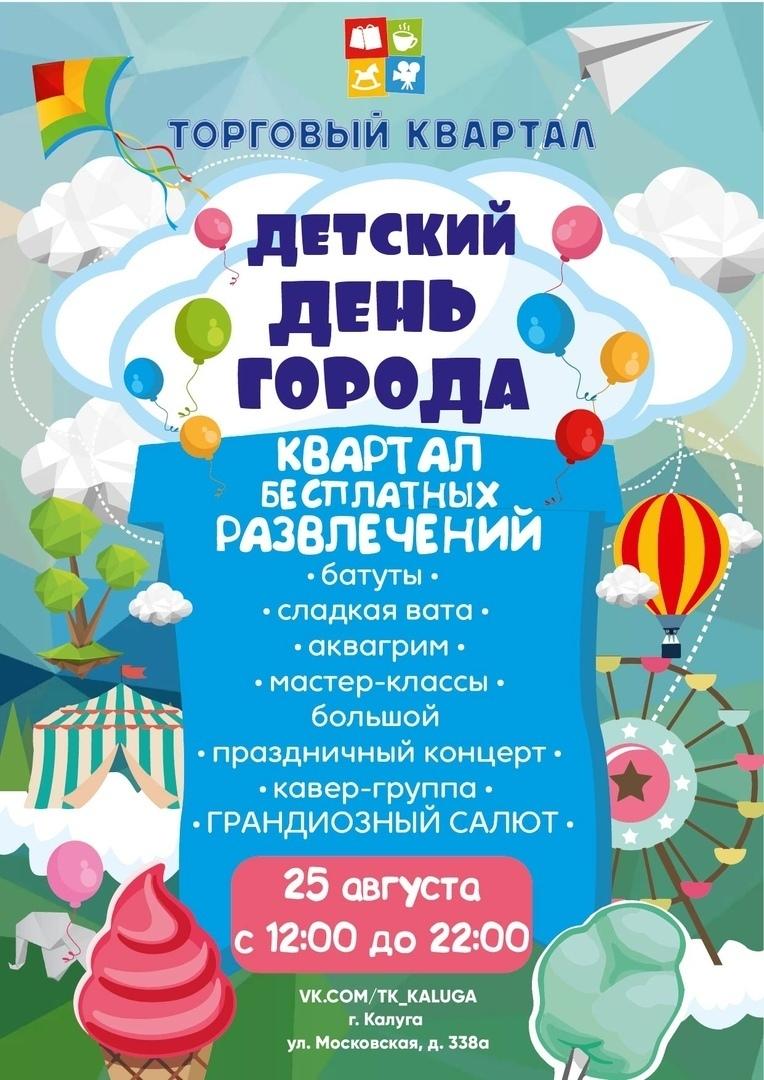 Детский День города. ТРЦ «Торговый Квартал»
