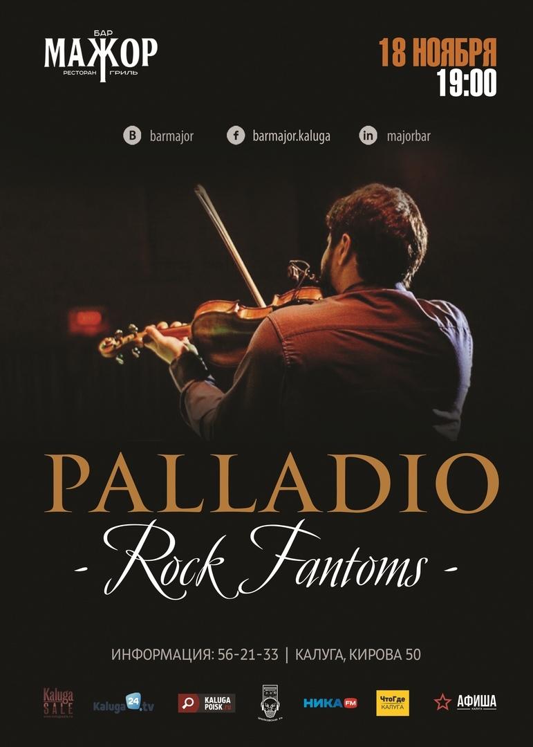 Ансамбль «Palladio». Бар «Мажор»