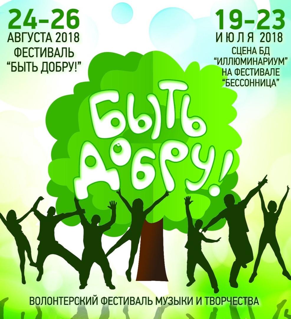 Волонтёрский фестиваль современного творчества «Быть Добру»