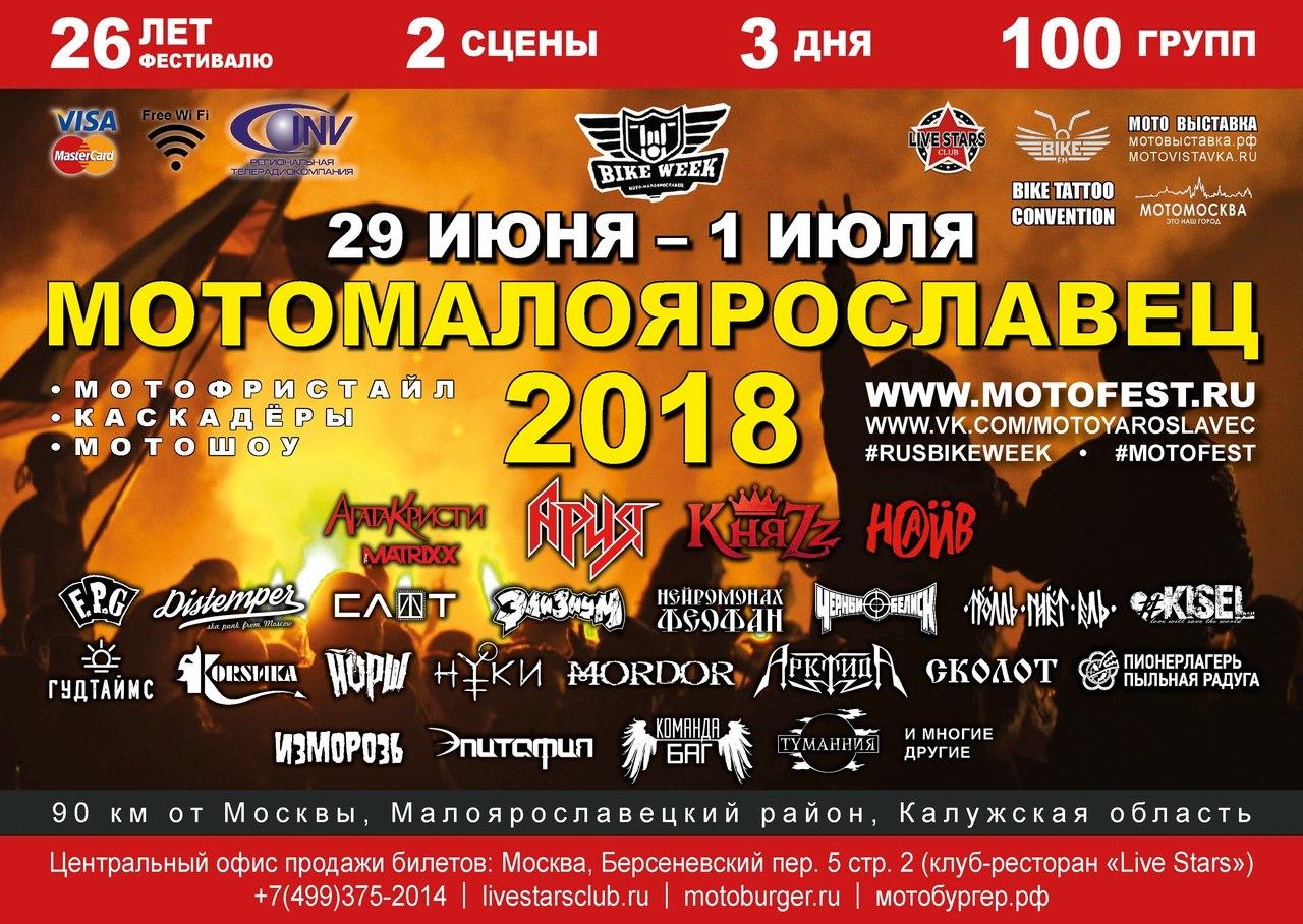 Мото-Малоярославец 2018