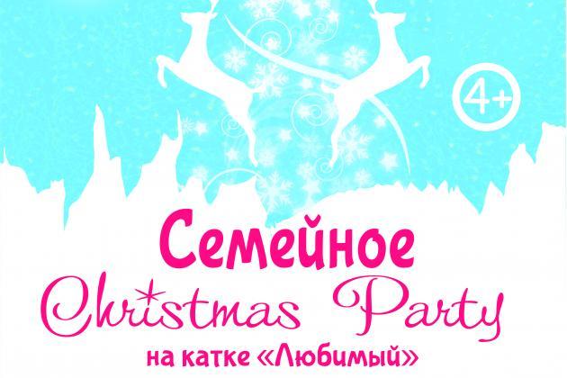 Праздник «Семейное Christmas Party»