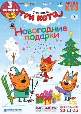 Спектакль «Три Кота. Новогодние подарки». Арена КТЗ