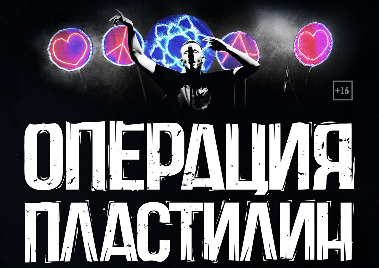 Концерт Операция Пластилин в Калуге