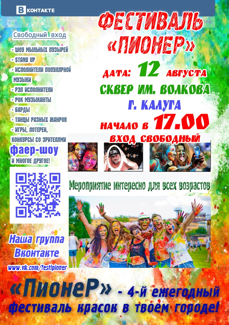 """Фестиваль красок """"ПионеР"""""""