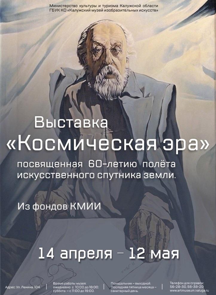 """Выставка """"Космическая эра"""""""