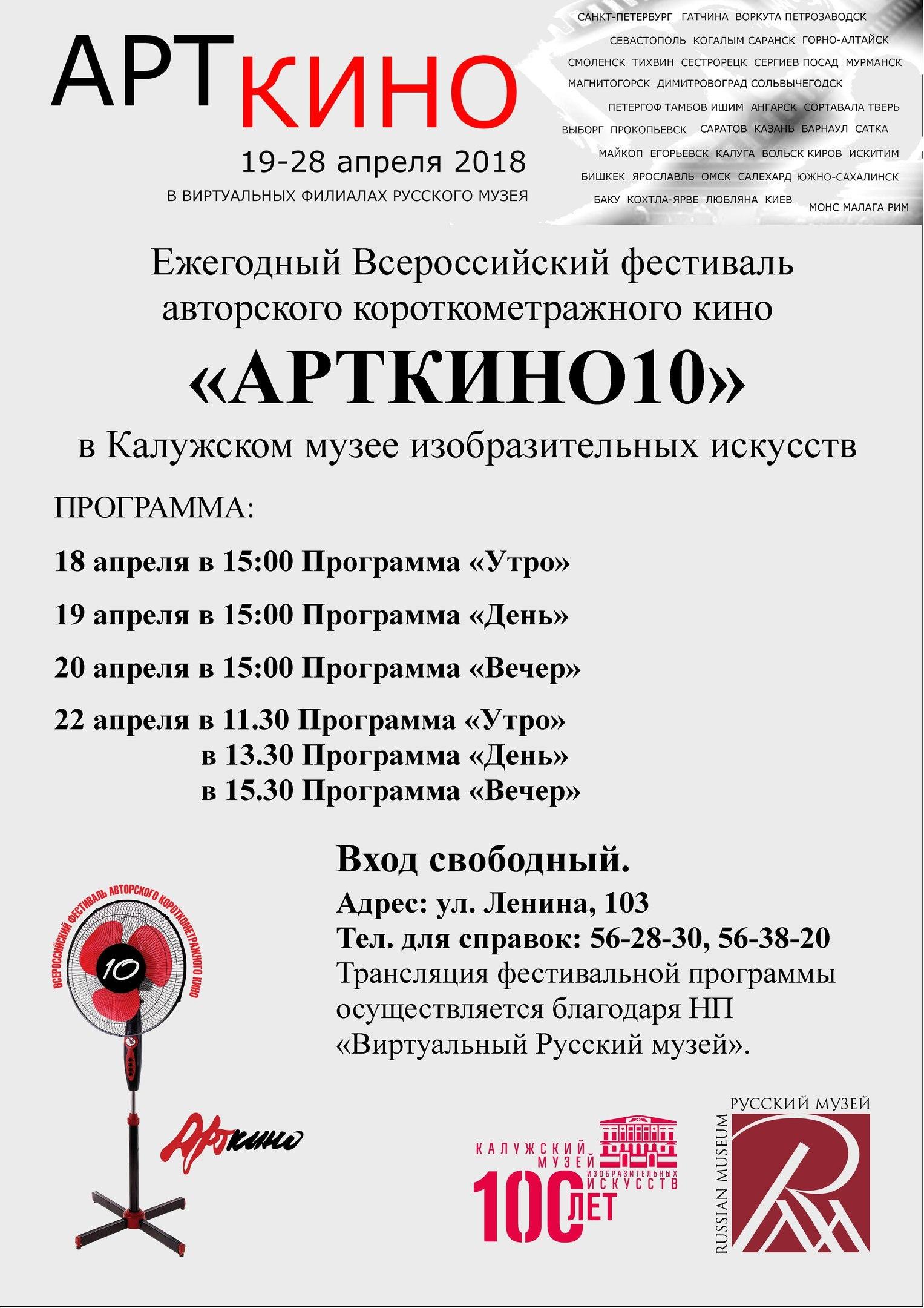 Фестиваль авторского короткометражного кино «Арткино 10»